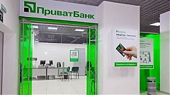 Ukrainian court finds nationalization of PrivatBank illegal