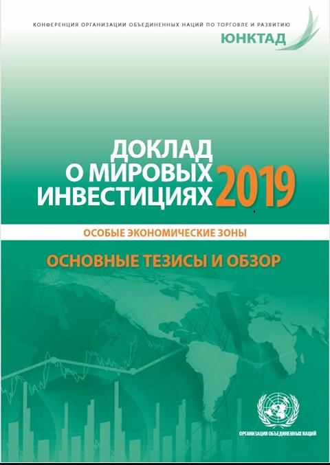 Доклад о торговле и развитии 2019 юнктад 8025