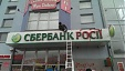 Russian Sberbank to sell its Ukrainian subsidiary to consortium of investors that includes Latvia's Norvik Banka